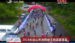 2018长白山天池爬坡王挑战赛落幕