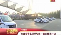 15日晚全省高速公安统一展开执法行动