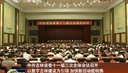 吉林新闻联播 2018-07-17
