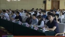 学习贯彻全国网信工作会议精神吉林省主题报告会举行