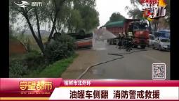 油罐车侧翻 消防警戒救援