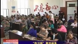 """乡村四季12316_""""传习所""""里活动多"""