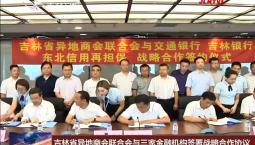 吉林省异地商会联合会与三家金融机构签署战略合作协议
