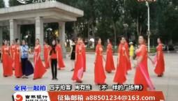 全民一起拍_不一样的广场舞