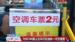 为何280路公交车仍在加收一元空调费?