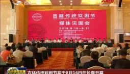 吉林传统戏剧节将于8月16日在长春开幕