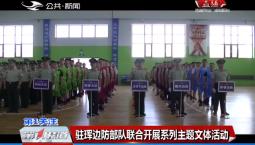驻珲边防部队联合开展系列主题文体活动