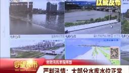 严判汛情:大部分水库水位正常