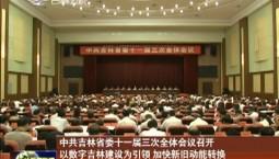 中共吉林省委十一届三次全体会议召开 以数字吉林建设为引领 加快新旧动能转换 奋力开创吉林高质量发展新局面