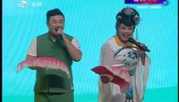 二人转总动员_正戏:《大西厢》(姜有利 王冬)