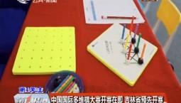 中国国际多维棋大赛开赛在即 吉林省预先开赛
