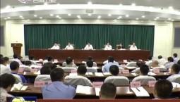 省安委会召开2018年第三次全体(扩大)会议