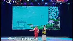 二人转总动员_正戏:《西厢听琴》(姜有利 王冬)