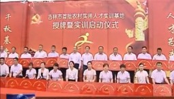 吉林市确定首批24个农村实用人才实训基地