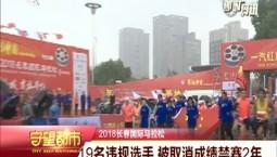 2018长春国际马拉松:19名违规选手 被取消成绩禁赛2年