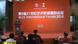 第九届21世界学术联盟国际论坛在长春举行