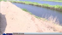 【保护环境 立行立改】公主岭:打击非法采砂 修复辽河生态