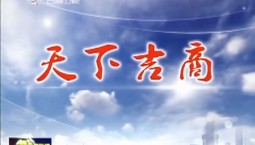 【天下吉商】彭飞:心系家乡吉林 致力乡村振兴