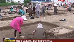 双辽大金山遗址考古发掘工作开始