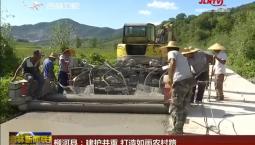 【四好农村路系列报道】柳河县:建护并重 打造如画农村路