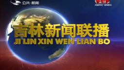 吉林新闻联播 2018-08-23