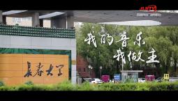 【吉人吉相】姜天——我的音乐我做主