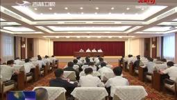 全省干部作风大整顿活动领导小组办公室全体人员会议召开
