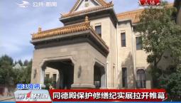 伪满皇宫两座古建筑修复 揭示鲜为人知的文化秘语