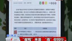 """""""摩羯""""来袭 吉林省紧急启动应急预案做好应对汛情准备"""