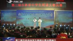 第三届吉林省中学生朗诵大赛决赛举行