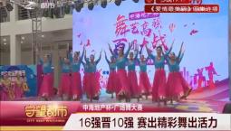 广场舞大赛10强产生 赛出精彩舞出活力