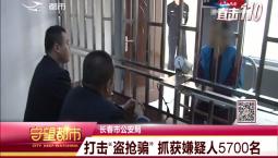 """长春市公安局发布打击""""盗抢骗""""成果"""