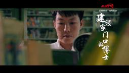 【吉人吉相】孙庚——读博士 建家乡