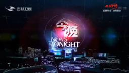 今晚_2018-08-03