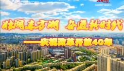 【壮阔东方潮 奋进新时代--庆祝改革开放40周年】李万君:焊花里飞出欢乐的歌