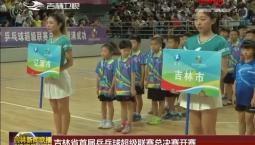 吉林省首届乒乓球超级联赛总决赛开赛