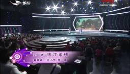二人转总动员|吕小芳 李强演绎正戏《宋江杀楼》