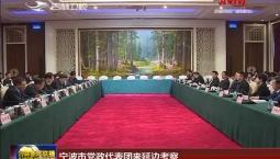宁波市党政代表团来延边考察