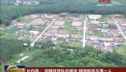 长白县: 加强扶贫队伍建设 精准脱贫不落一人