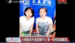 长春医保开通直播平台 第一时间答疑解惑