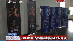 """""""大咖""""齐聚  2018中国·吉林国际动漫游戏论坛开幕"""