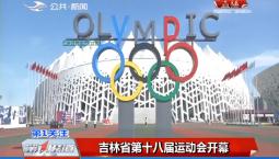 吉林省第十八届运动会开幕