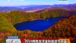 2018辉南龙湾金秋旅游节开幕