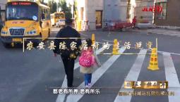 吉林省縣域巡禮微視頻系列|農安縣陳家店村的生活蛻變