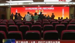 第三届中国(长春)秸秆产业博览会落幕