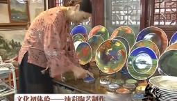 文化下午茶|文化初体验——油彩陶艺制作