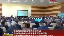 全面落实两国元首达成的共识 在中俄合作历史机遇中发挥吉林优势 巴音朝鲁在第四届东方经济论坛分会上发言