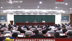 省政府召开安全生产工作紧急视频会议