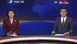 吉林新闻联播_2018-09-13