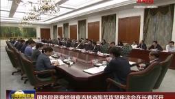 国务院督查组督查吉林省脱贫攻坚座谈会在长春召开